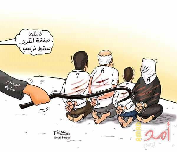 مناهضة قيادة السلطة ومنظمة التحرير لـ