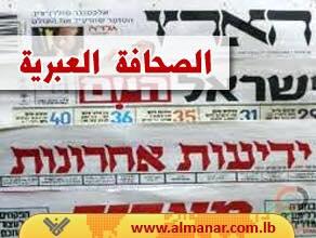 *أهم ما ورد في الإعلام العبري صباح اليوم الأربعاء 20 / 6 / 2018*