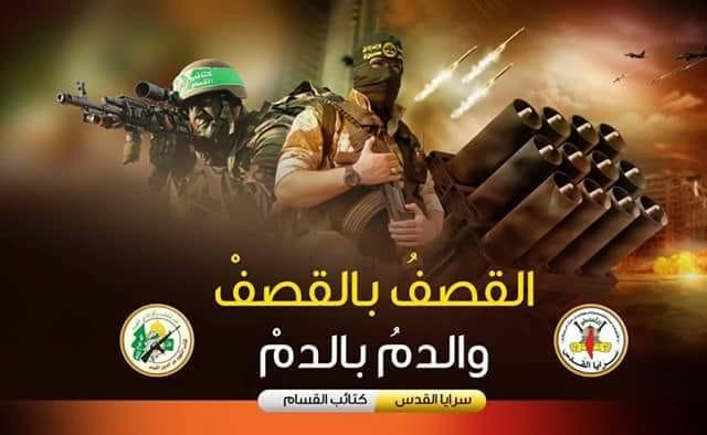 القصف بالقصف و المقاومة تعلن جهوزيتها تدخلات لوقف التصعيد..الأحداث تضعنا جميعا أمام المواجهة
