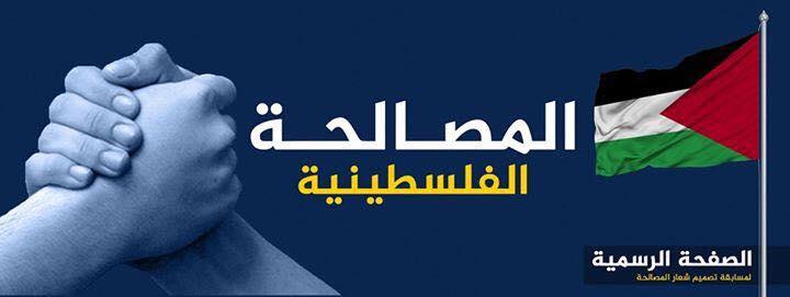"""مصر تعمل على """"تنسيق"""" بين ورقتي فتح ذات النقاط العشرة وحماس ذات النقاط الثلاثة للمصالحة"""