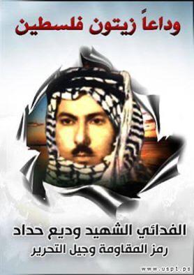 الذكرى السنوية لرحيل القائد الوطني الكبير الدكتور وديع حداد..وراء العدو في كل مكان