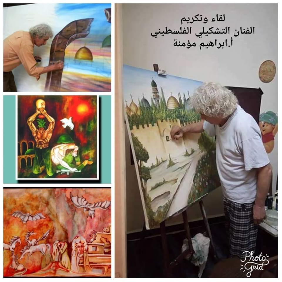 مبدعون من فلسطين  {الفنان التشكيلي الفلسطيني: ابراهيم مؤمنة}