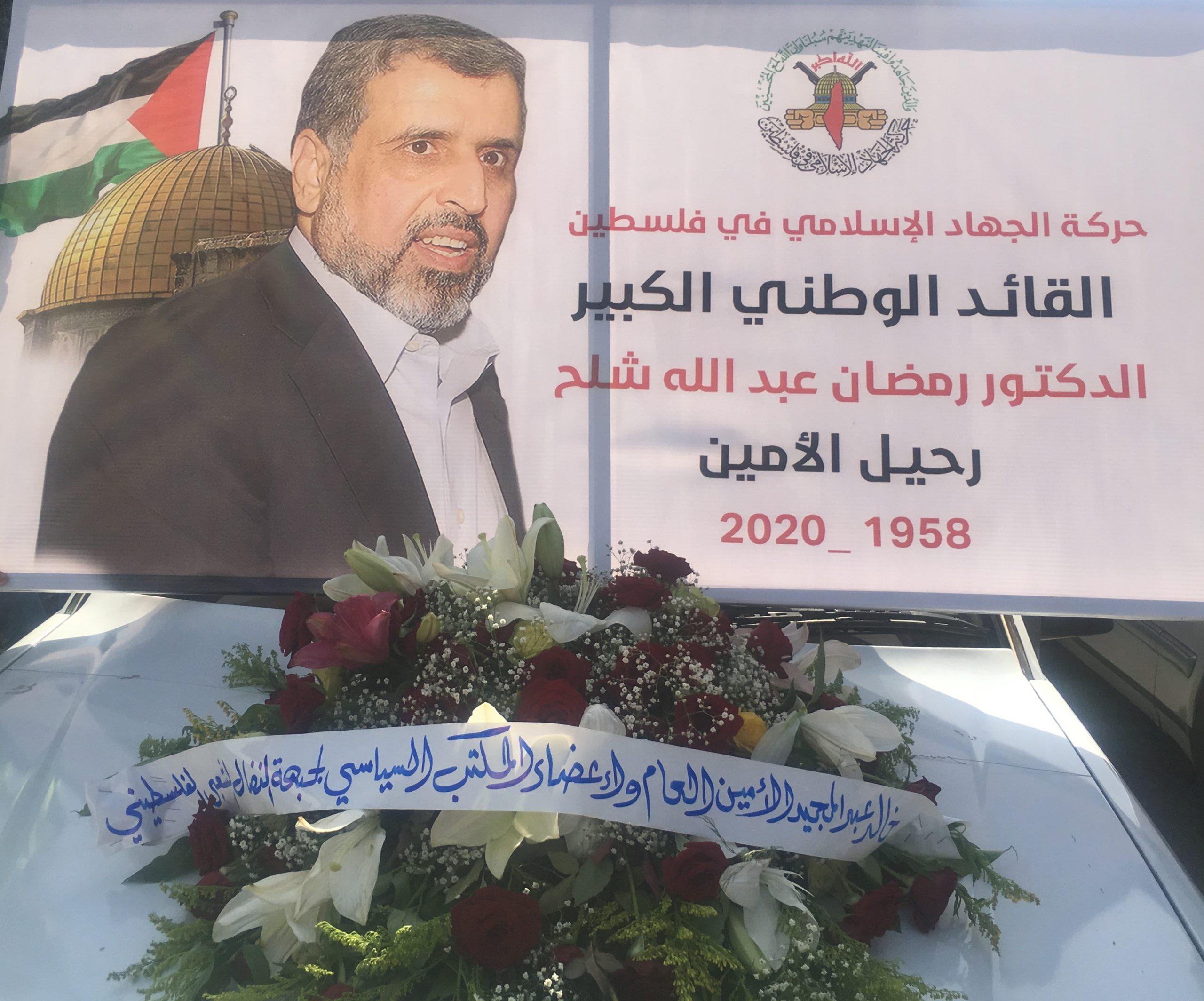 تشييع جثمان الأمين العام السابق لحركة الجهاد الإسلامي الدكتور رمضان شلح في مخيم اليرموك بدمشق