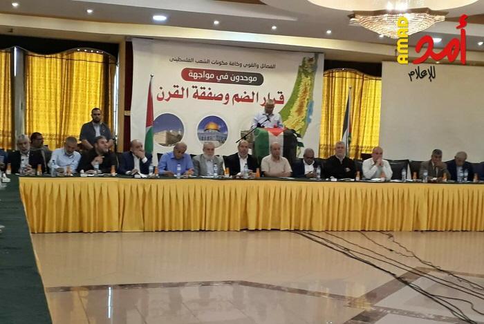 """مؤتمر الفصائل في غزة يدعو لـ""""الوحدة""""والمقاومة"""" لمواجهة خطة""""الضم""""وصفقة القرن"""
