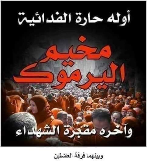 أوقفوا اللعب باليرموك  مخيم اليرموك وإستدلالاته الرمزية …   وأهمية الحفاظ عليه وعلى خريطته التنظيمية الأساسية