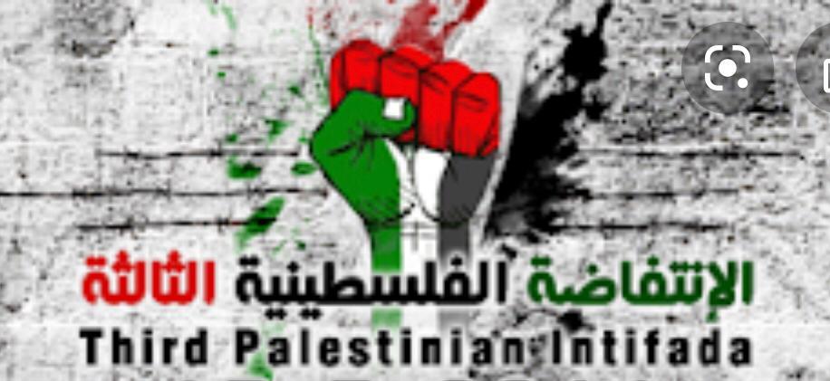 البيان رقم ( ١ ) للقيادة الوطنية الموحدة للمقاومة الشعبية في فلسطين .