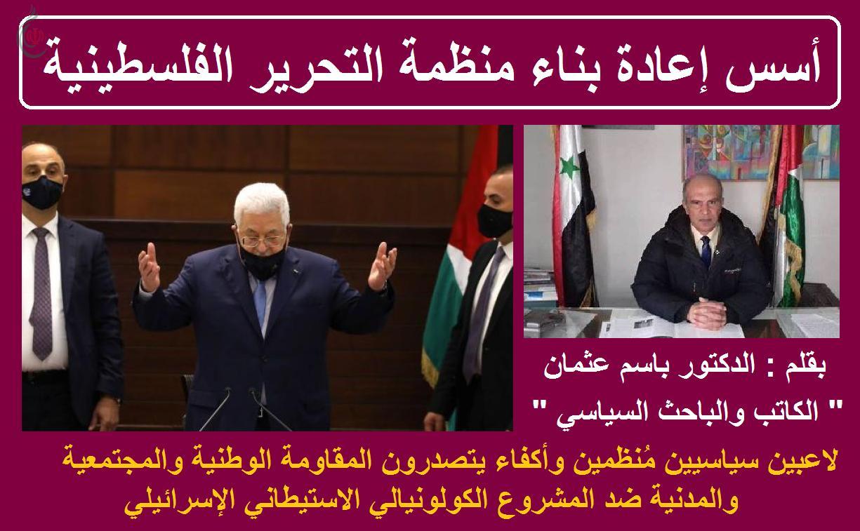 أسس إعادة بناء منظمة التحرير الفلسطينية