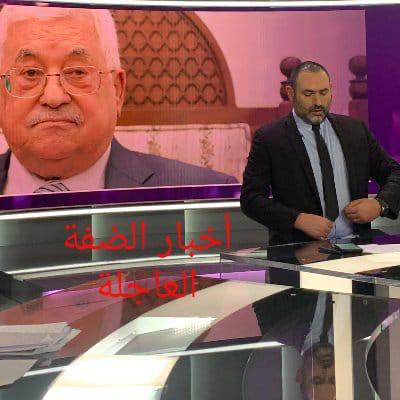 """تقديرات إسرائيلية: مراسيم أبو مازن للانتخابات..الوصول إلى عملية سياسية مع """"إسرائيل"""""""