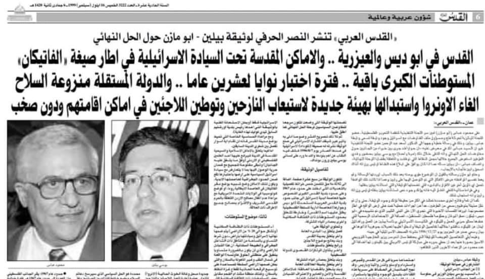 وثيقة بيلين-عباس..أساس الحل الأمريكي-الصهيوني-الرجعي العربي للقضية الفلسطينية..