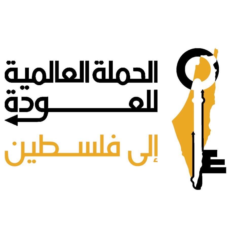 بيان الحملة العالمية للعودة إلى فلسطين والجهات المنظّمةلإعلان