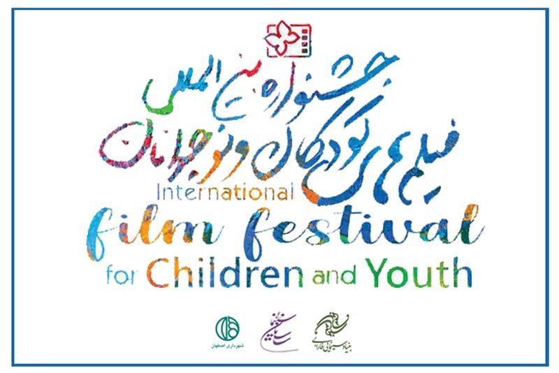 556 فيلماً تقدّم للمشاركة في مهرجان الاطفال واليافعين السينمائي بايران