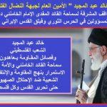 عبد المجيد يحيي المواقف المشرفة لسماحة القائد والمرشد الأعلى الإمام السيد علي الخامنئي